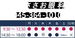 横浜市【ささお眼科】ドン・キホーテ二俣川店 2F